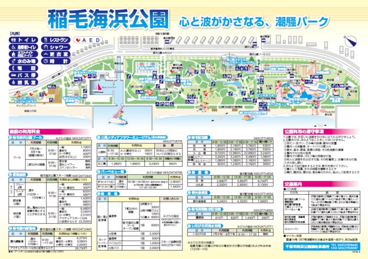 稲毛海浜公園4.PNG
